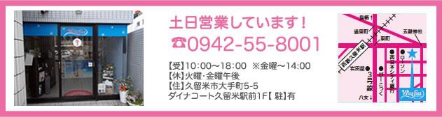 0942-55-8001